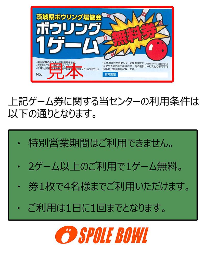 茨城県ボウリング場協会ゲーム券ご利用のご案内
