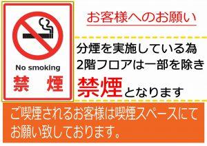 2階フロアーは一部を除き禁煙となります