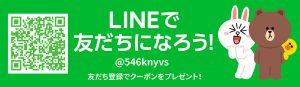 LINEで友だちになろう!